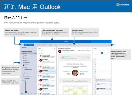 Mac 版 Outlook 2016 快速入門手冊