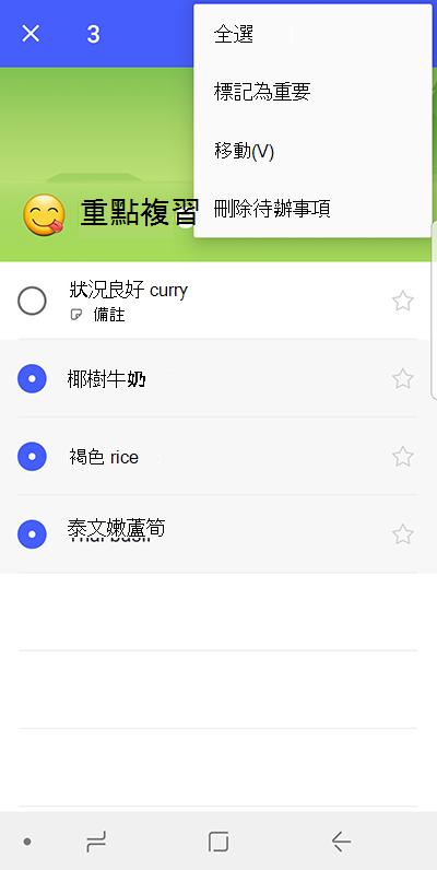 在 Android 上顯示移動待辦事項的選項的螢幕擷取畫面