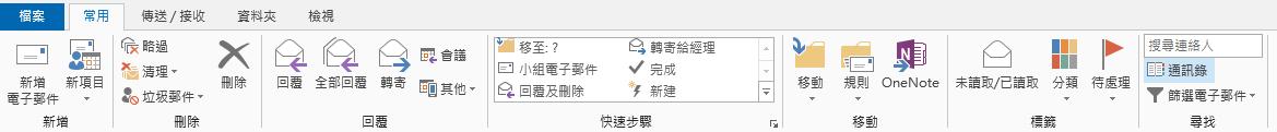 通訊錄位於 [常用] 索引標籤的功能區右側。