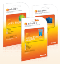 Office 2010 產品金鑰卡。