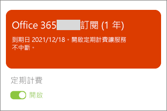 檢閱 Office 365 訂閱的詳細資料