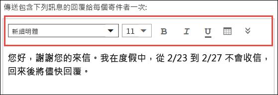 Outlook 網頁版自動回覆訊息
