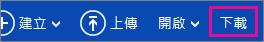 OneDrive 功能表 - [下載] 按鈕