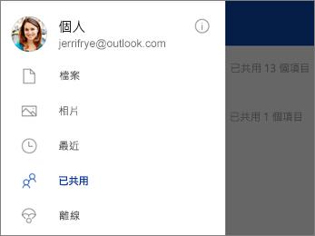 OneDrive 中的共用檢視