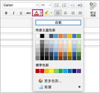 Mac 版 Outlook 中的字型色彩選擇器