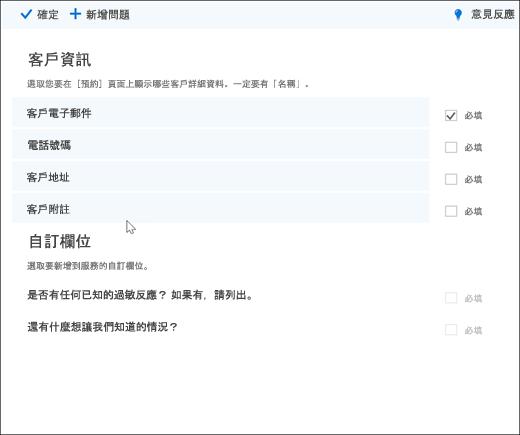 螢幕擷取畫面: 顯示母片自訂問題的清單。