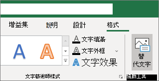 Windows 版 Excel 功能區上的 [替代文字] 按鈕