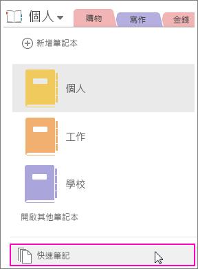 螢幕擷取畫面 OneNote 2016 [筆記本] 窗格並醒目提示 [快速筆記]