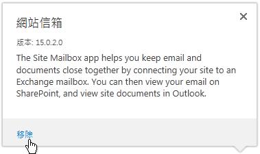 移除網站信箱。