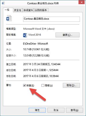 取消核取 [唯讀] 方塊,以編輯並儲存您的檔案。