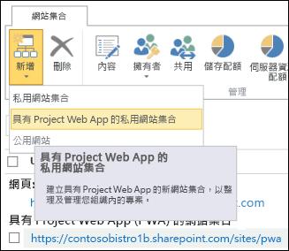 使用 Project Web App 的 [新增] > [私用網站集合]