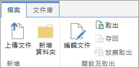 叢集的] 下的 [檔案] 功能區的 [開啟並取出] 區段的按鈕