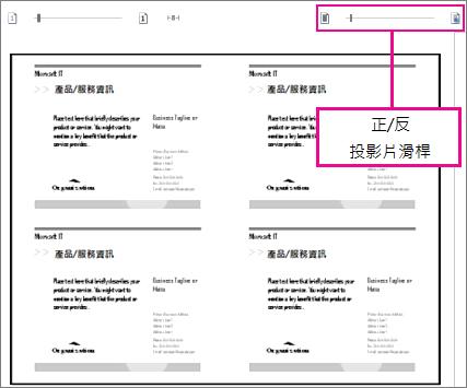 用於查看出版物正面和背面的 [預覽列印] 滑桿,如此就可以檢查其是否排列正確。