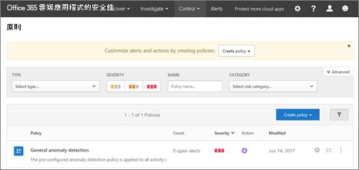 當您移至 Office 365 雲端應用程式的安全性入口網站時,開始您會使用 [原則] 頁面
