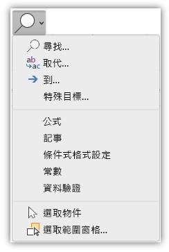 顯示 [尋找與選取] 功能表已新增至功能區 [常用] 索引標籤的螢幕擷取畫面。