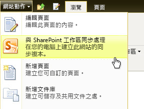 與 SharePoint Workspace 同步處理