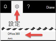 圖像顯示位置,按一下 [設定]。