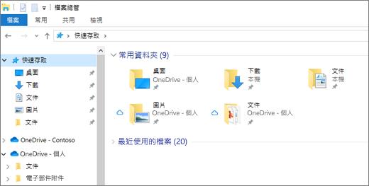 在 OneDrive 中使用 [桌面]、[檔] 和 [圖片] 資料夾的 Windows 10 檔案資源管理器
