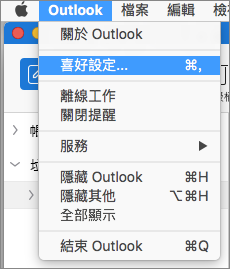 醒目提示 [喜好設定] 的 Outlook 功能表