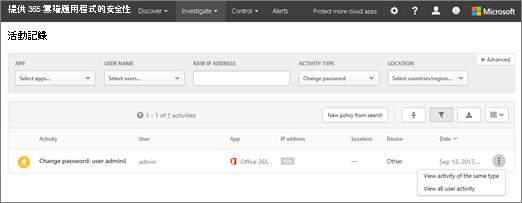 在 Office 365 雲端應用程式安全性] 中,選擇 [調查 > 活動記錄。