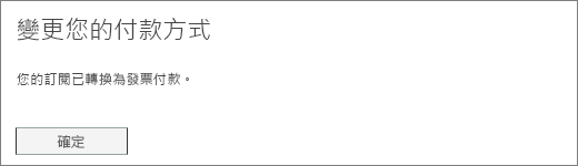 訂閱轉換為發票付款時顯示的確認通知螢幕擷取畫面。