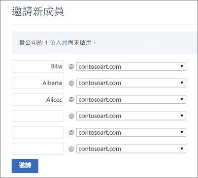 當您邀請使用者加入 Yammer 群組時,系統會顯示主要網域