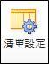 SharePoint 功能區上的 [清單設定] 按鈕