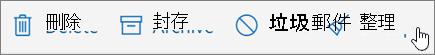 螢幕擷取畫面會顯示在電子郵件工具列上選取 [整理] 選項。