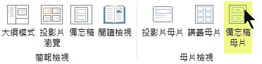 在功能區的 [檢視] 索引標籤上,選取 [備忘稿母片]。