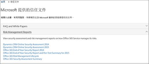 顯示 [服務保證] 頁面:Microsoft 所提供的信任文件
