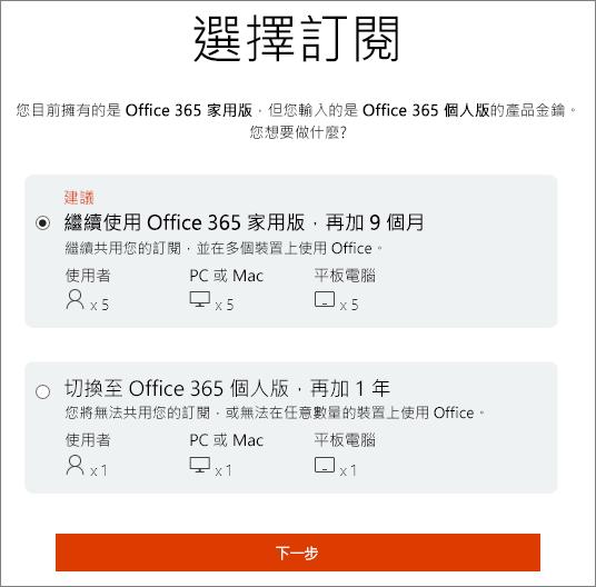 選擇繼續使用 Office 365 家用版或切換到 Office 365 個人版訂閱。