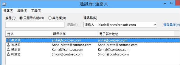 從 Google Gmail 匯入連絡人到 Office 365 時,您會看到這些連絡人列在 [通訊錄: 連絡人] 中
