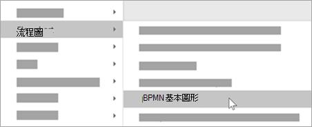將 BPMN 基本圖形新增至您的圖形。