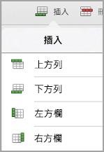 iPad 表格 [插入] 功能表