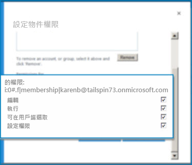 SharePoint Online 中 [設定物件權限] 對話方塊的螢幕擷取畫面。 使用此對話方塊為指定的外部內容類型設定權限。