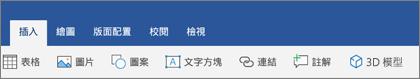 功能區顯示 [3D 模型] 按鈕的 [插入] 索引標籤