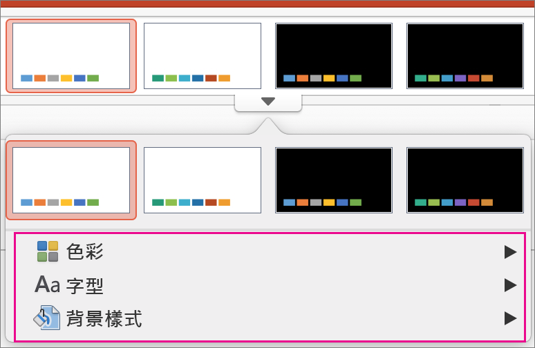 Mac 版 PowerPoint [變化] 圖庫