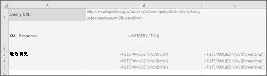 FILTERXML 函數的範例