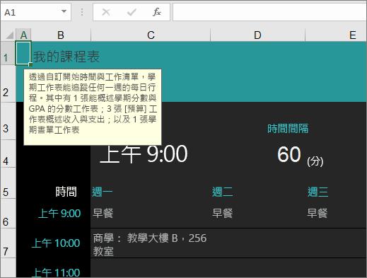 含元素描述的新版大學課程管理工具 Excel 範本。