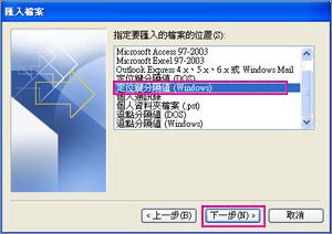 選擇逗號分隔值 (Windows)