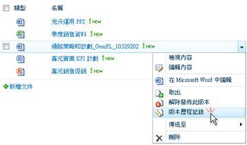 SharePoint 檔案的下拉式清單。已選取 [版本歷程記錄]。