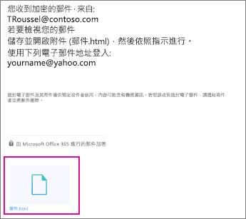 Yahoo 1 OME 檢視器