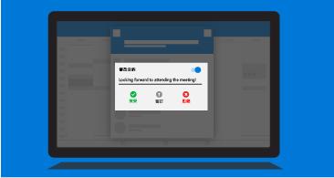 平板電腦螢幕上的通知召集人提示說明了可用的回覆選項,以及包含命令的能力