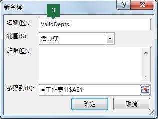 在 Excel 中輸入下拉式清單項目的名稱