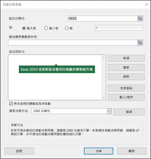 Excel 2010 + 規劃求解] 對話方塊的圖像