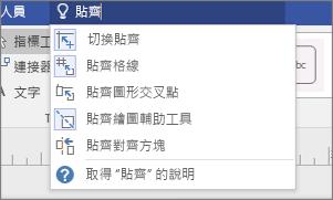 「操作說明搜尋」方塊,輸入「貼齊」,顯示各種貼齊選項