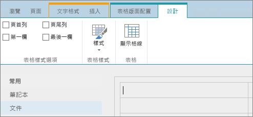 SharePoint Online 功能區的螢幕擷取畫面。使用 [設計] 索引標籤,選取表格標題列、頁尾列、第一欄和最後一欄的核取方塊,並選取表格樣式,然後指定表格是否要使用格線。