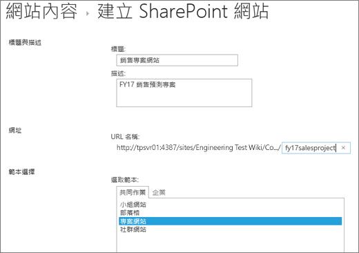 SharePoint 2016 子網站建立畫面
