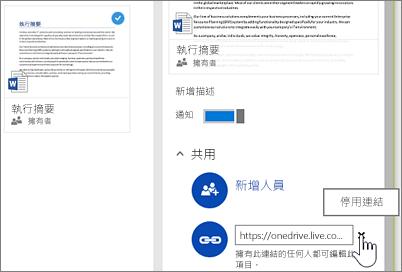 在 [詳細資料] 窗格中停用連結以停止共用某項目的螢幕擷取畫面