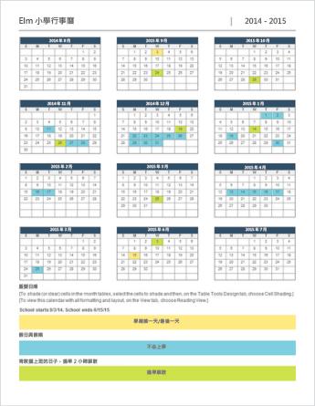 行事曆範本